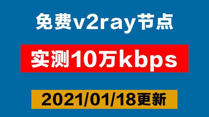免费v2ray高速10万kbps节点分享|好用的机场推荐|油管8K高清视频科学上网梯子翻墙vpn工具手机电脑vmess,ss,trojan
