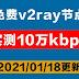 2021年01月18日更新:免费v2ray高速10万kbps节点分享|好用的机场推荐|油管8K高清视频科学上网梯子翻墙vpn工具手机电脑vmess,ss,trojan