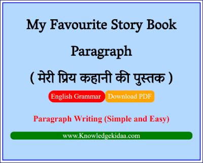 My Favourite Story Book Paragraph ( मेरी प्रिय कहानी की पुस्तक ) | PDF Download | Hindi and English |