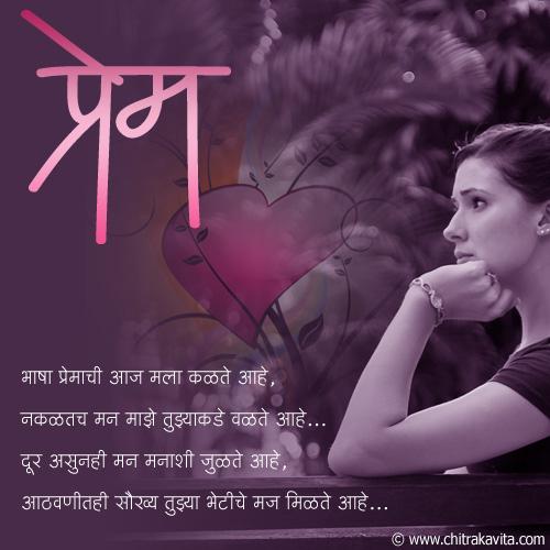 Imagenes De Nice Love Quotes For Him In Marathi