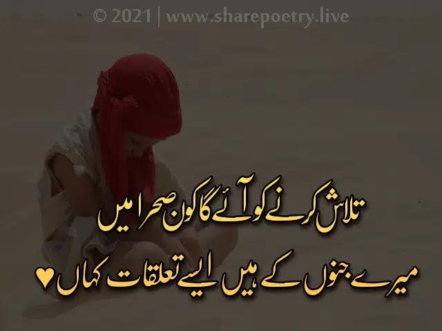 Sad Poetry In Urdu  Picture With Text Roman-Urdu