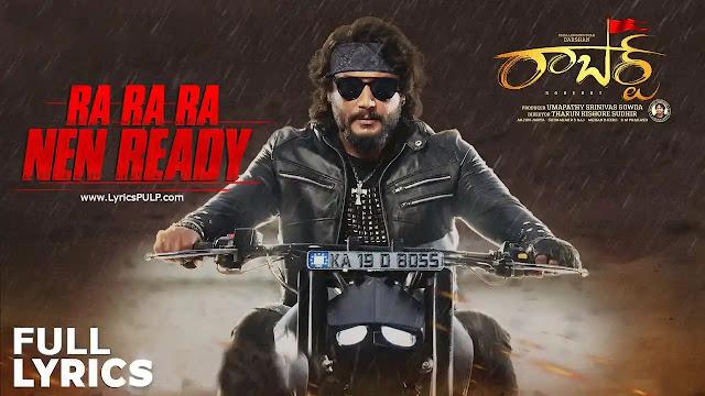 Ra Ra Ra Nen Ready Song Lyrics - ROBERRT Telugu Movie