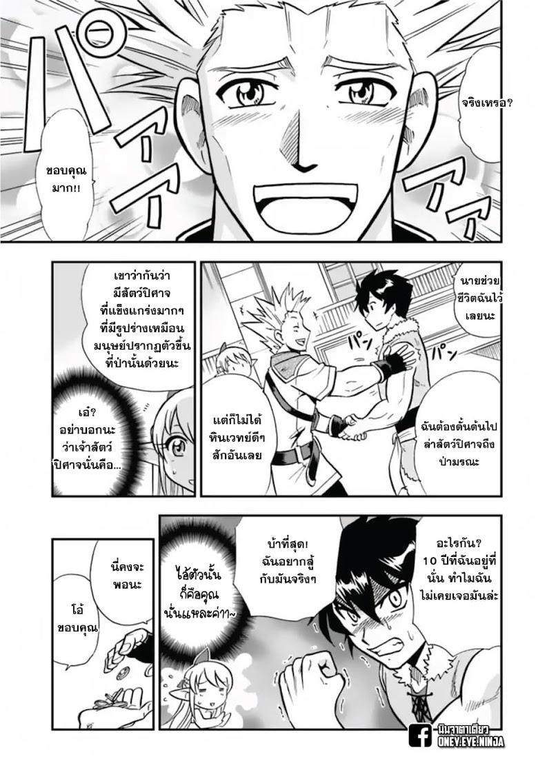 Mahou? Sonna Koto yori Kinniku da - หน้า 35