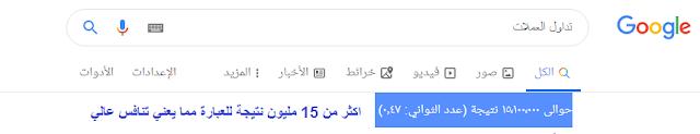 عبارة بحث في محرك بحث جوجل