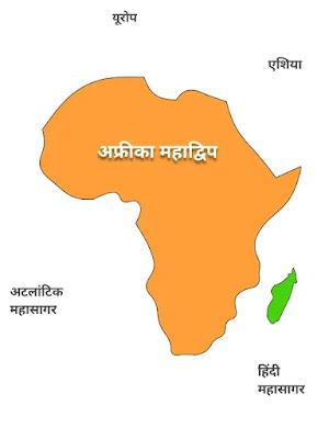 अफ्रीका महाद्वीप - africa mahadeep in hindi