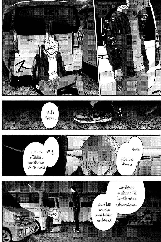 อ่านการ์ตูน Shounen no Abyss ตอนที่ 31 หน้าที่ 14