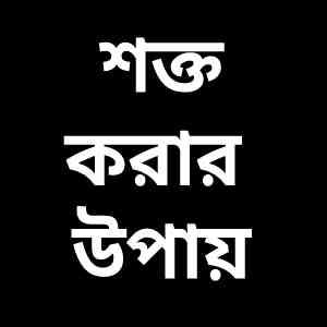 Lingo Sokto Korar Upay (লিঙ্গ শক্ত করার উপায়) Bangla Health Tips