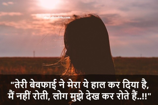 breakup status in hindi