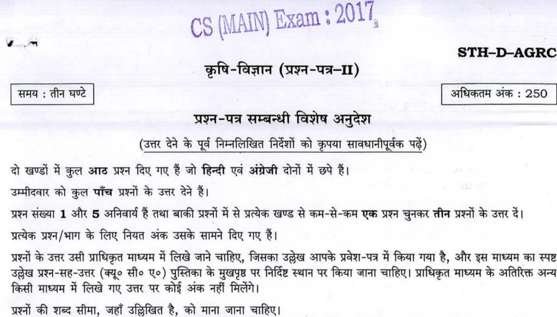agriculture previous year question paper UPSC