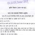 Download PDF For agriculture previous year question paper UPSC