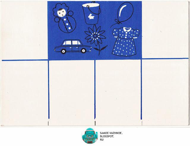 Игры на развитие внимания СССР советские старые из детства. Игра СССР матрёшка, ведро, воздушный шар, игрушки, машинка, цветок, платье