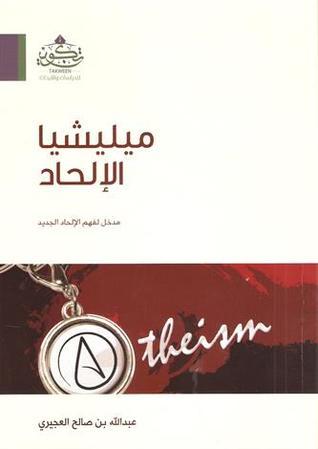 كتاب ميليشيا الالحاد pdf