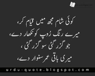 Sad Urdu Quotes 7