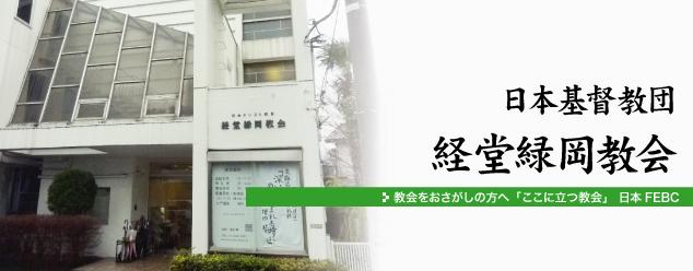 日本基督教団経堂緑岡教会