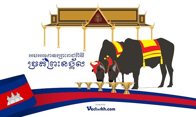 royal khmer ploughing graphic vector design