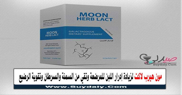 مون هيرب لاكت أكياس Moon Herb Lact Sachets لزيادة إدرار اللبن للمرضعة وتقوية الرضيع جرعته وسعره في 2020