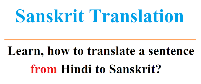 Sanskrit translation - Learn, how to translate a sentence from Hindi to Sanskrit?
