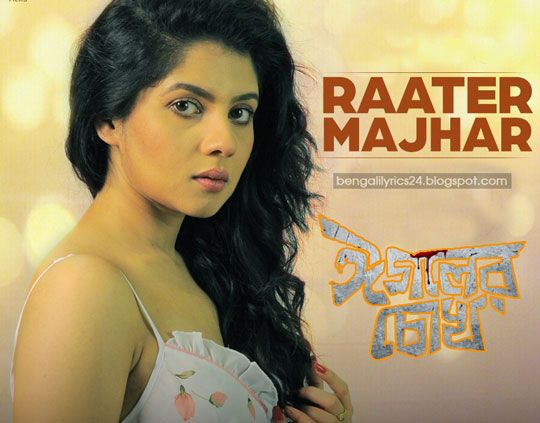 Raater Majhar Mp3 Song, Eagoler Chokh‬