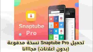 تحميل snaptube pro مجانا | تحميل سناب تيوب برو لتنزيل الفيديوهات مجانا
