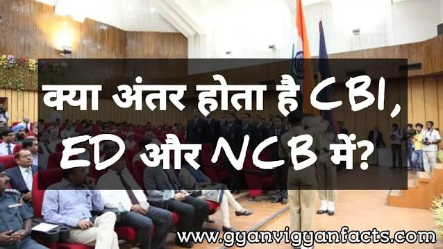 ncb,ncb-cbi-ed-kya-hai-hindi