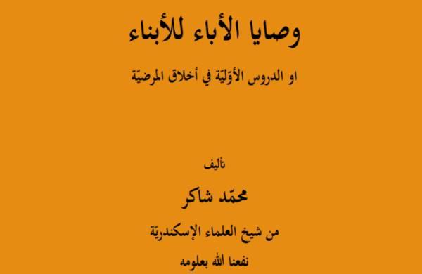 Download Kitab Washoya Al-Aba' Lil Abna' dan Terjemah Indonesia