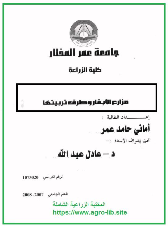 كتاب : الدليل الكامل في مزارع الابقار و طرق و تربيتها