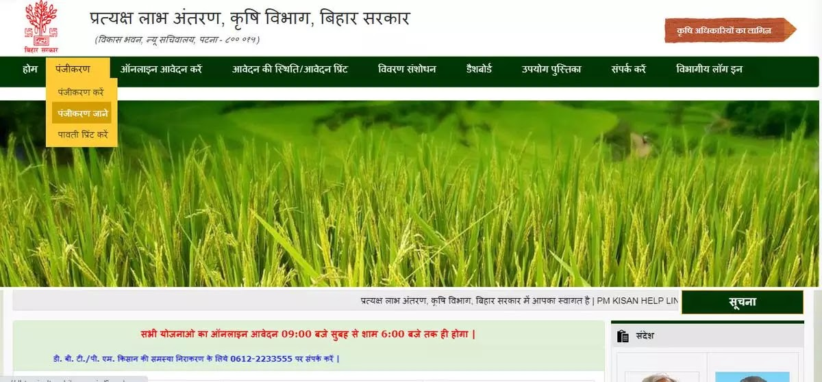 dbt agriculture up gov in