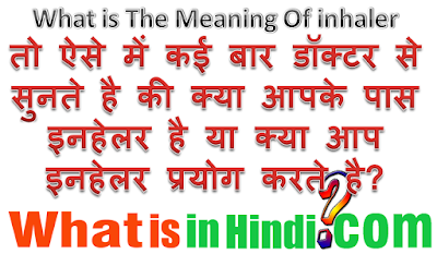 What is the meaning of inhaler in Hindi