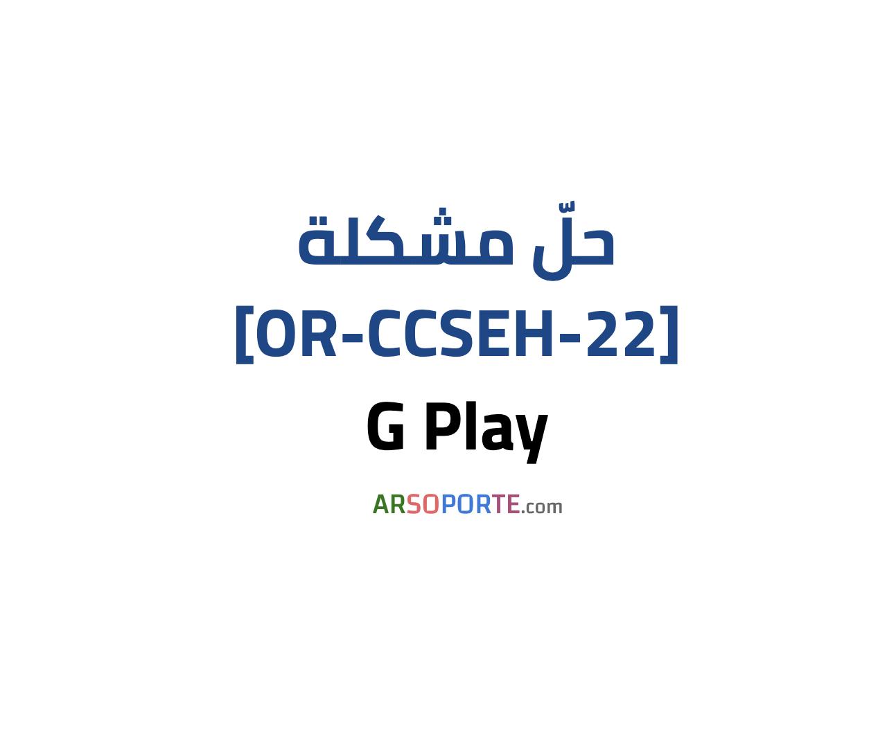 حلّ مشكلة [or-ccseh-22]