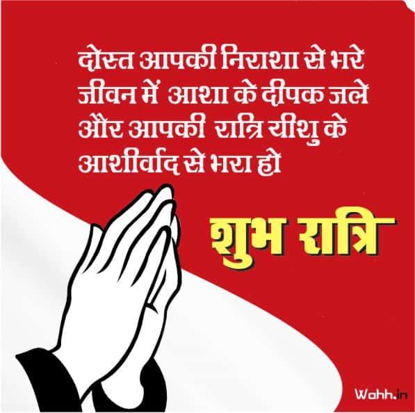 short prayer in hindi
