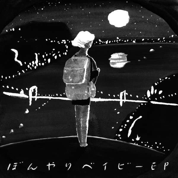 [Album] 土井玄臣 – ぼんやりベイビー (2015.12.18/MP3/RAR)