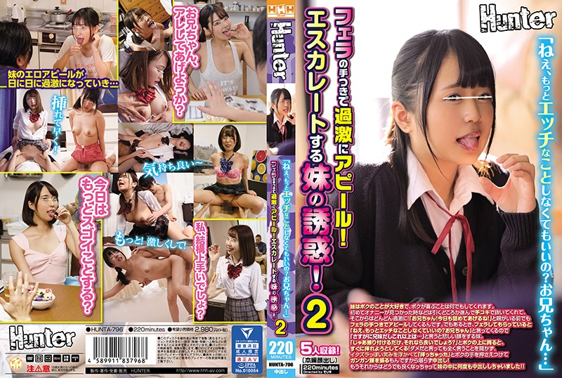 """HUNTA-796 """"Hey, Don't We Have To Do Anything More Naughty? Onii-chan..."""" It's Extremely Appealing With A Blowjob! My Sister's Temptation To Escalate! 2 My Sister Is About Me..."""