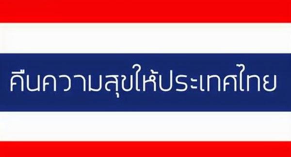 คืนความสุขให้ประเทศไทย
