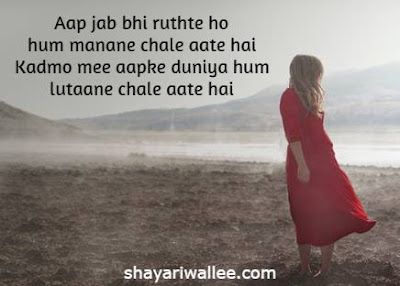 gf ko manane wali shayari image