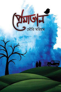 Prematal by Mouri Mariam - Bangla Romantic Novel PDF Books