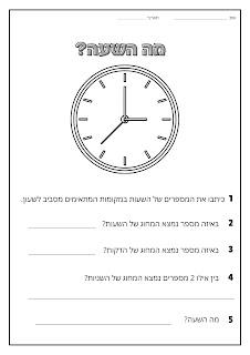 דפי עבודה ללמוד איך לקרוא שעון אנלוגי