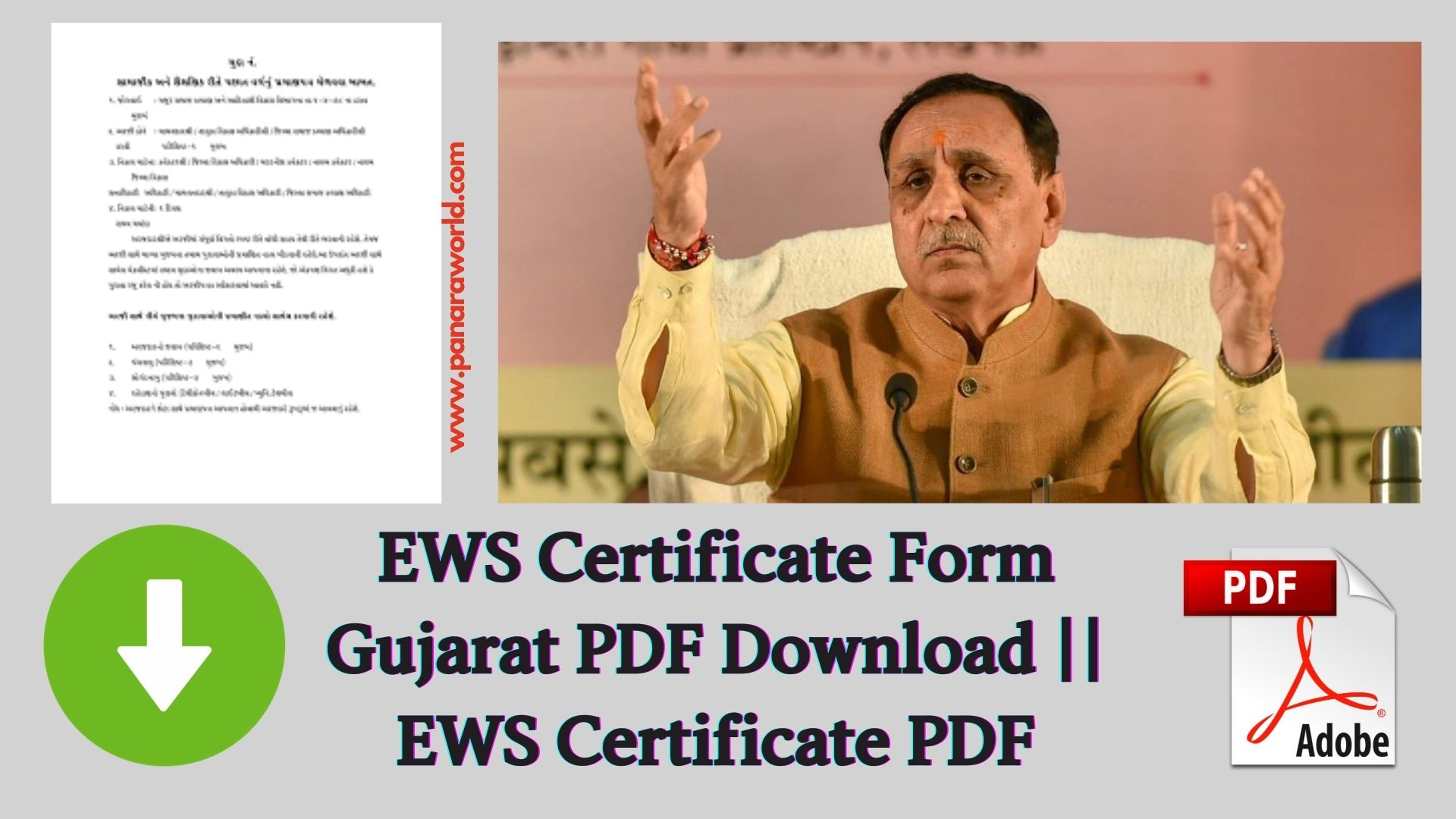 EWS Certificate Form Gujarat PDF Download || EWS Certificate PDF