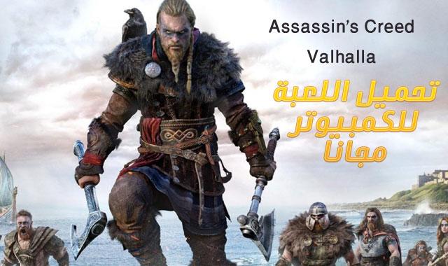 تحميل لعبة Assassin's Creed Valhalla مجاناً