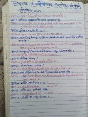 Nishtha Module 18 Answers:-(अधिकारों की समझ , शोषण और पाॅक्सो अधिनियम 2012) माड्यूल-18 गतिविधि प्रश्नोत्तरी व मुख्य प्रश्नोत्तरी का हल