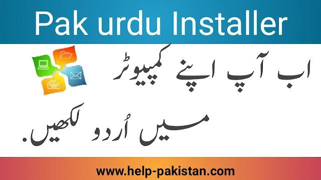Pak urdu installer-Pak urdu free download