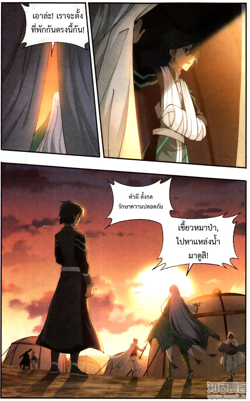 Doupo Cangqiong ตอนที่ 219 หน้า 16