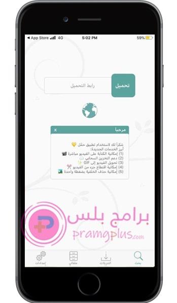 تطبيق حمل اخر تحديث مجانا