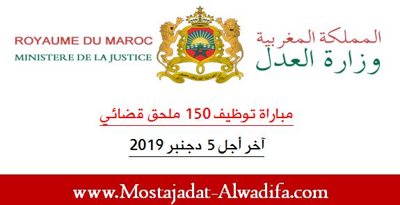 التسجيل في مباراة لتوظيف 150 ملحق قضائي بوزارة العدل في المغرب