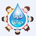 Maouna Hayatouna : quand des entreprises citoyennes défendent la cause de l'eau