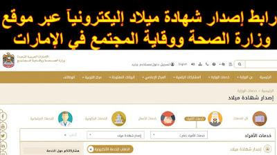 رابط إستخراج شهادة ميلاد إليكترونيآ عبر موقع وزارة الصحة ووقاية المجتمع في الإمارات