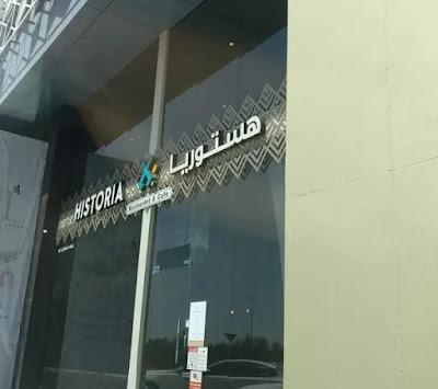 مطعم ومقهى هيستوريا الطائف | المنيو ورقم الهاتف والعنوان