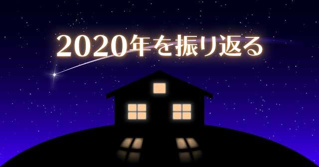 2020年を振り返る セッジデザイン
