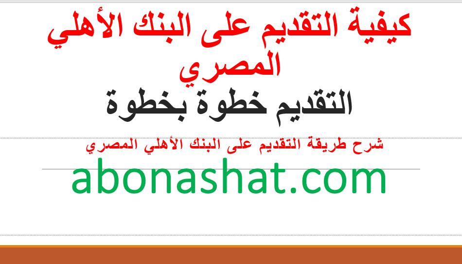 كيفية التقديم على البنك الأهلي المصريالتقديم خطوة بخطوة