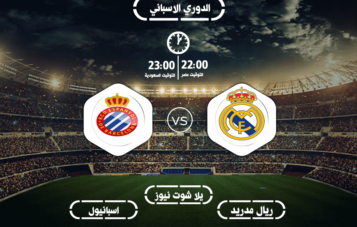 مشاهدة مباراة ريال مدريد واسبانيول بث مباشر 28-6-2020