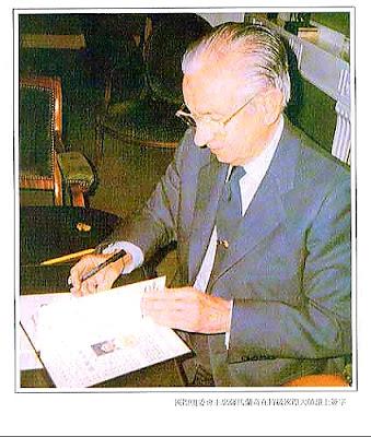 國際奧委會主席在特國際大師證上簽字